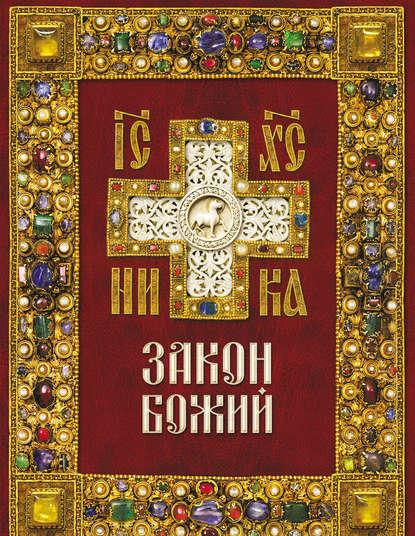 Фото - Группа авторов Закон Божий закон божий или основы православия