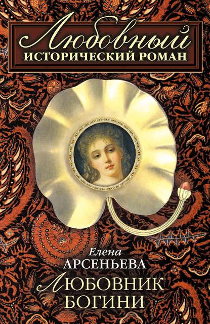 Елена Арсеньева — Любовник богини