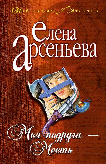 Елена Арсеньева — Моя подруга – Месть