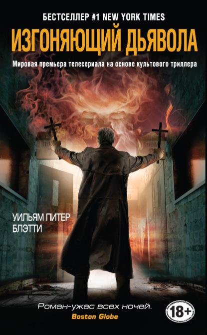 Уильям Питер Блэтти — Изгоняющий дьявола