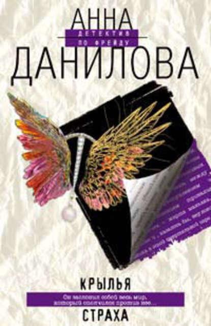 Анна Данилова — Крылья страха