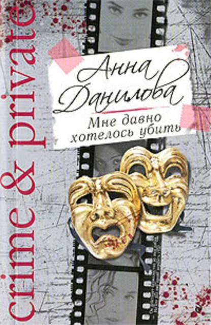 Анна Данилова — Мне давно хотелось убить