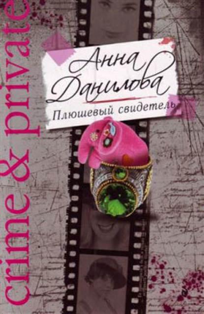 Анна Данилова — Плюшевый свидетель