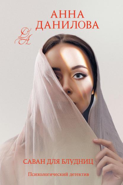 Анна Данилова — Саван для блудниц