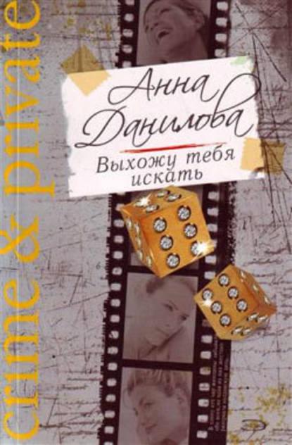 Анна Данилова — Выхожу тебя искать