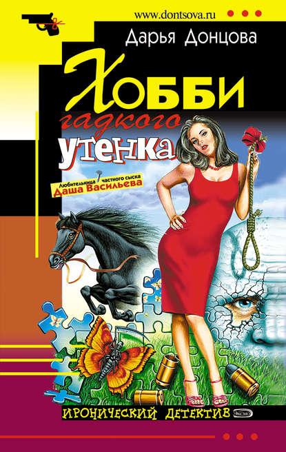Дарья Донцова — Хобби гадкого утенка