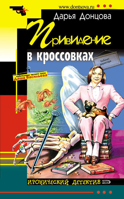 Дарья Донцова — Привидение в кроссовках