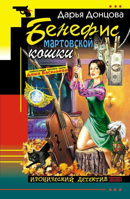Дарья Донцова — Бенефис мартовской кошки