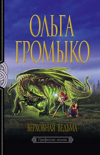 Ольга Громыко. Верховная Ведьма