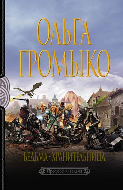 Ольга Громыко. Ведьма-хранительница