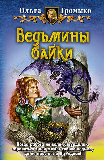 Ольга Громыко — Ведьмины байки