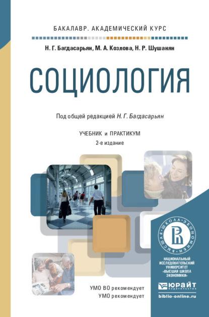 Социология 2 е изд., пер. и доп.