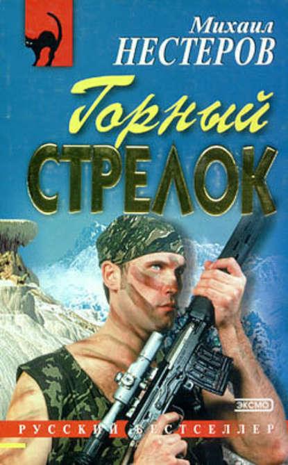 Михаил Нестеров — Горный стрелок
