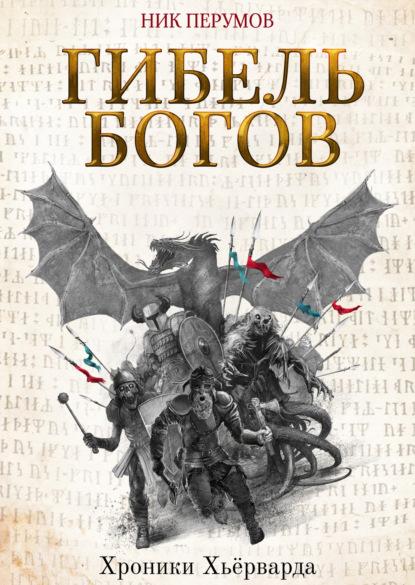 Ник Перумов — Гибель богов (Книга Хагена)