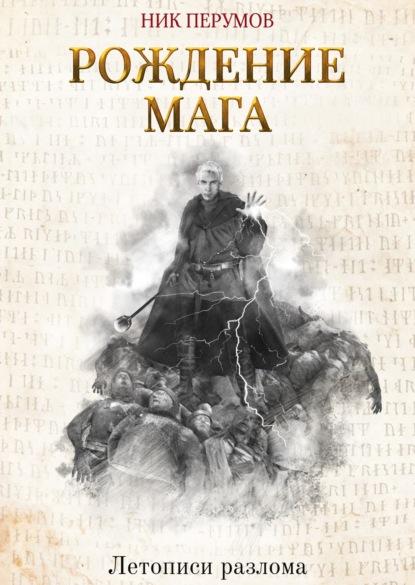 Ник Перумов — Хранитель Мечей. Рождение Мага