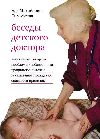 А. М. Тимофеева — Беседы детского доктора