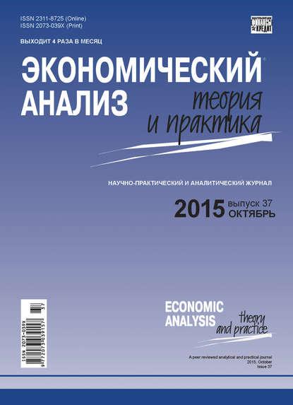 Группа авторов Экономический анализ: теория и практика № 37(436) 2015 группа авторов экономический анализ теория и практика 9 408 2015