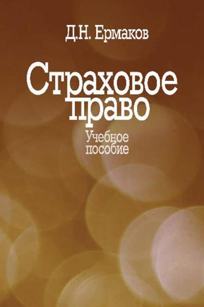 Д. Н. Ермаков Страховое право. Учебное пособие цена 2017