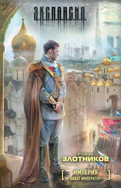 Роман Злотников — Виват Император!
