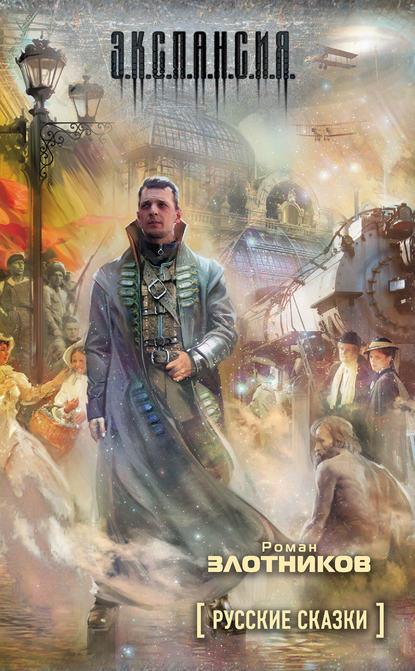 Роман Злотников — Русские сказки