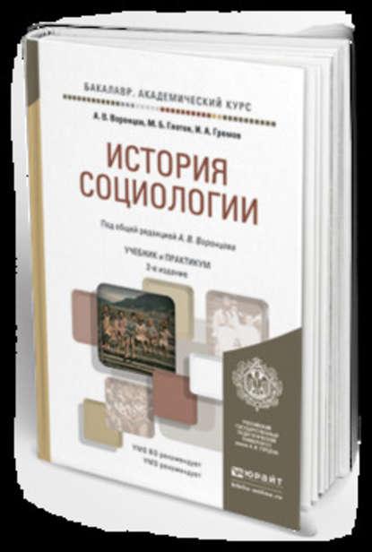 История социологии 2 е изд., пер.