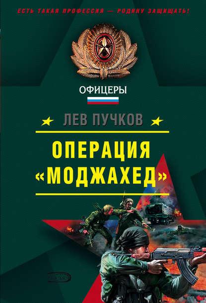 Лев Пучков — Операция «Моджахед»