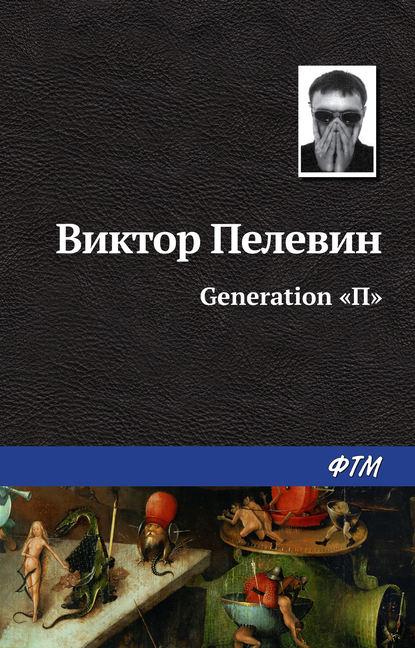 Виктор Пелевин. Generation «П»