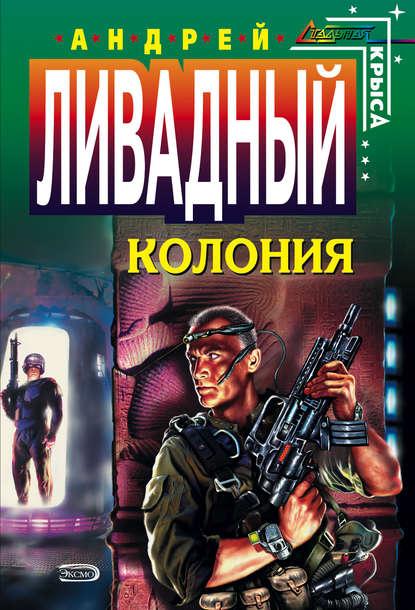 Андрей Ливадный. Колония