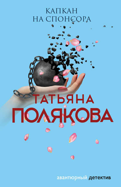 Татьяна Полякова — Капкан на спонсора