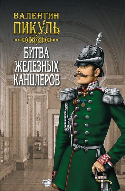 Валентин Пикуль. Битва железных канцлеров