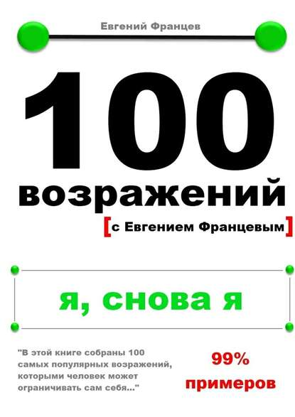 Евгений Францев 100возражений. я, сновая