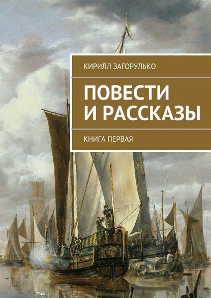 Кирилл Загорулько Повести и рассказы недорого