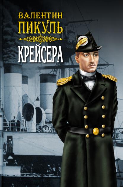 Валентин Пикуль. Крейсера
