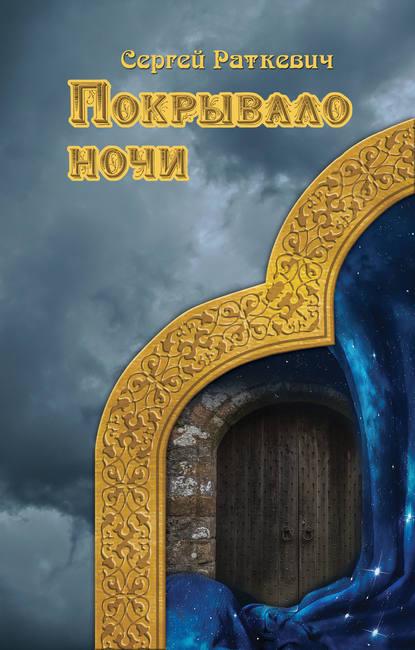 Фото - Сергей Раткевич Покрывало ночи сергей раткевич девять унций смерти