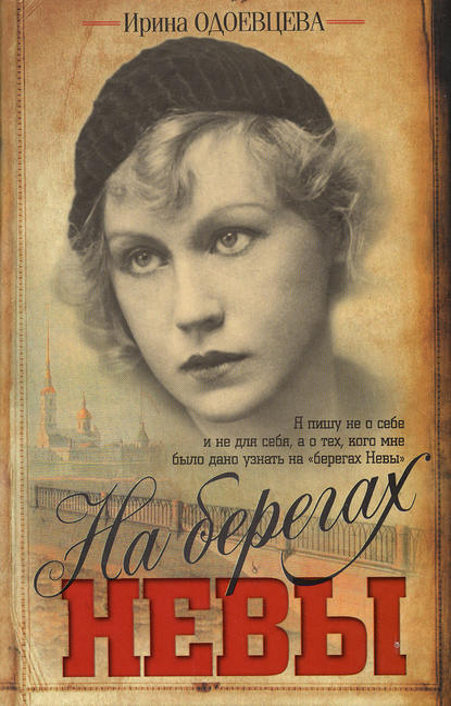 Ирина Одоевцева — На берегах Невы