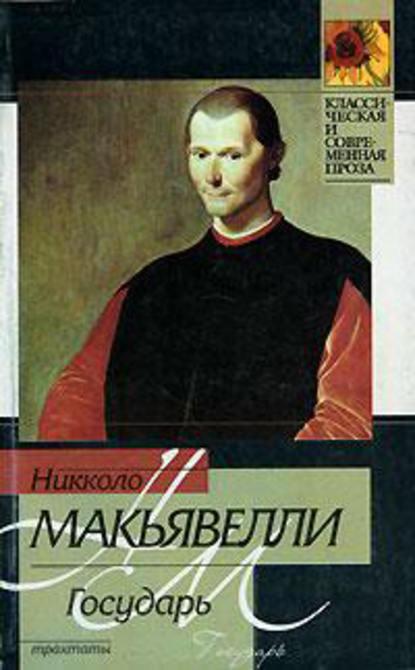 Никколо Макиавелли — Государь (сборник)
