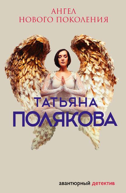 Татьяна Полякова — Ангел нового поколения