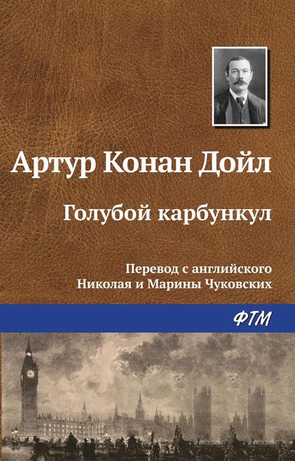 Артур Конан Дойл. Голубой карбункул