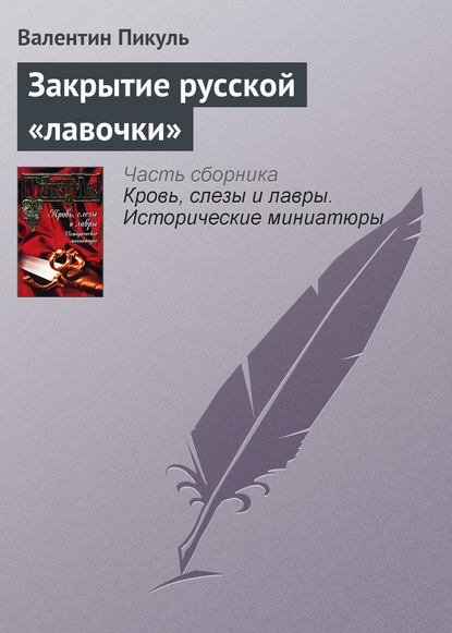 Валентин Пикуль Закрытие русской «лавочки» валентин пикуль железные четки