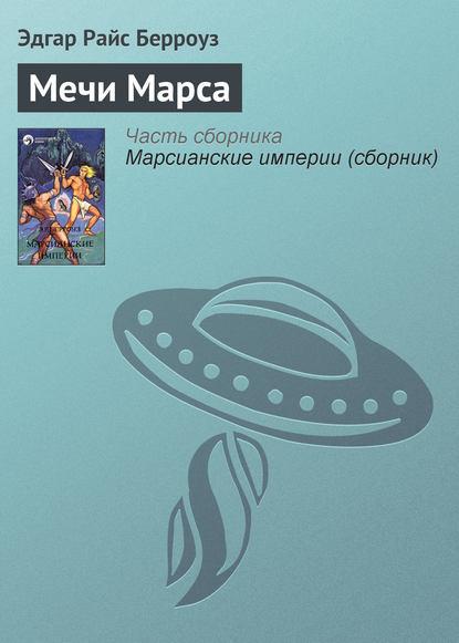 Эдгар Берроуз — Мечи Марса