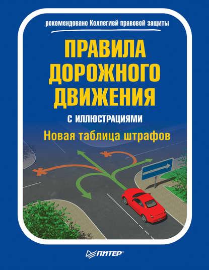 Группа авторов Правила дорожного движения с иллюстрациями. Новая таблица штрафов группа авторов новые пдд рф 2012 новая таблица штрафов
