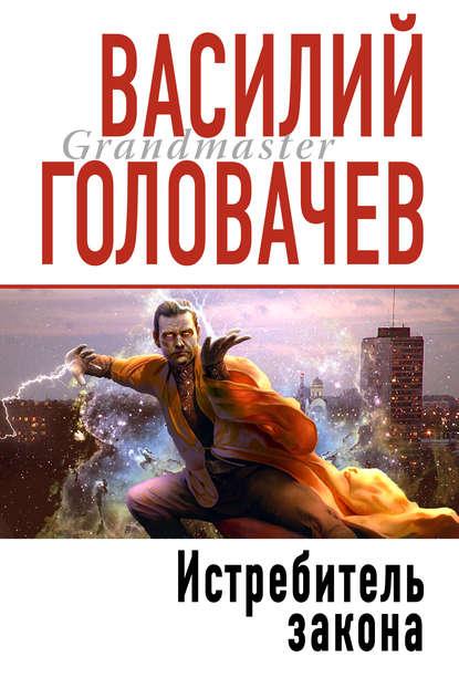 Василий Головачев. Истребитель закона