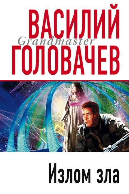 Василий Головачев. Излом зла