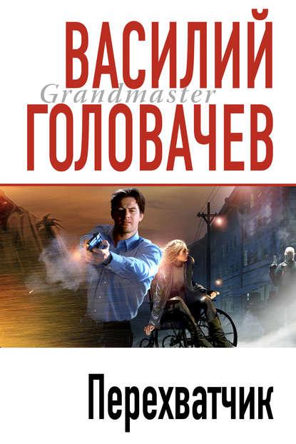 Василий Головачев. Перехватчик