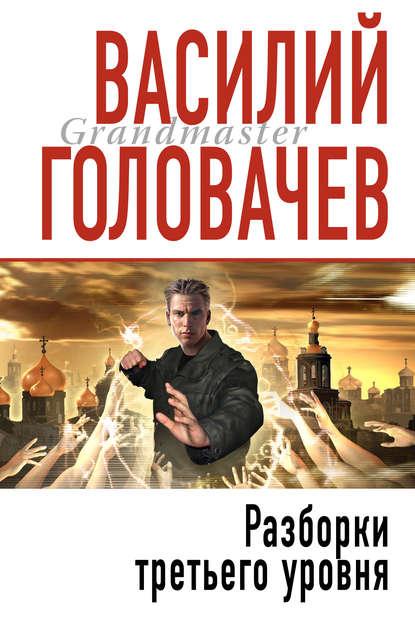 Василий Головачев. Разборки третьего уровня