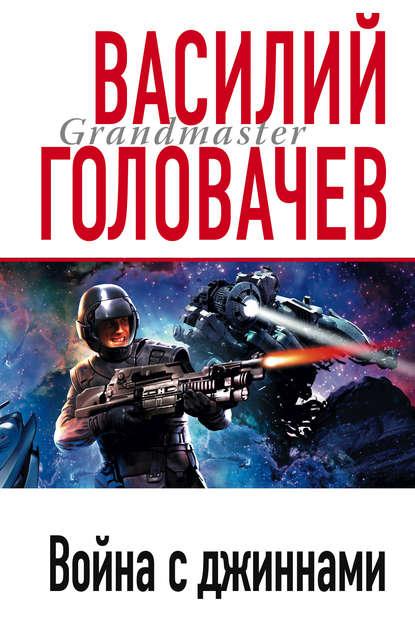 Василий Головачев. Война с джиннами