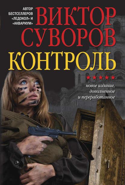 Виктор Суворов. Контроль
