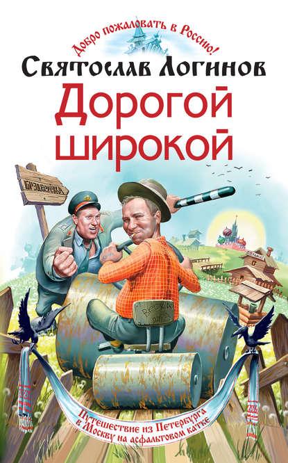 Святослав Логинов — Дорогой широкой