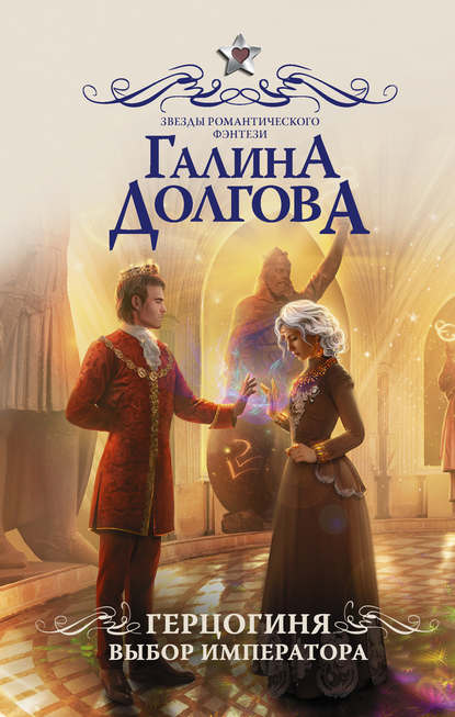 Галина Долгова. Герцогиня. Выбор императора