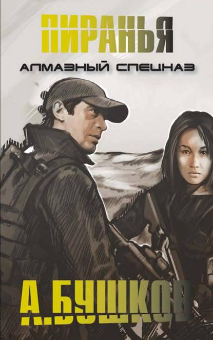 Александр Бушков Алмазный спецназ александр бушков пиранья черное солнце